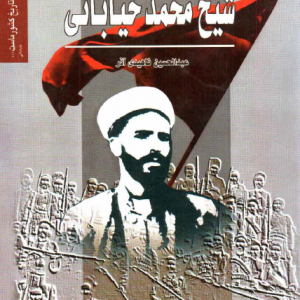کتاب جنبش آزادیستان، شیخ محمد خیابانی